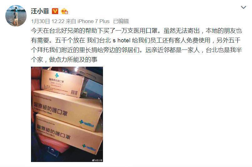 由於口罩送中一事,讓大小S慘被台灣輿論抨擊,汪小菲發微博在裡頭扮演領頭羊的角色。(翻攝自汪小菲微博)