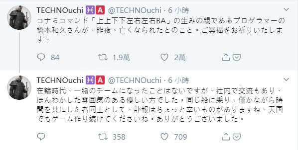 遊戲作曲家竹之內裕治在社群上發佈橋本和久過世的訊息。(翻攝自@TECHNOuchi Twitter)
