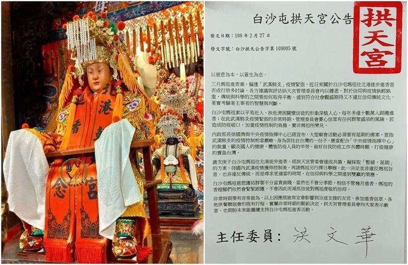 白沙屯拱天宮宣布媽祖遶境延期。(翻攝自白沙屯拱天宮)