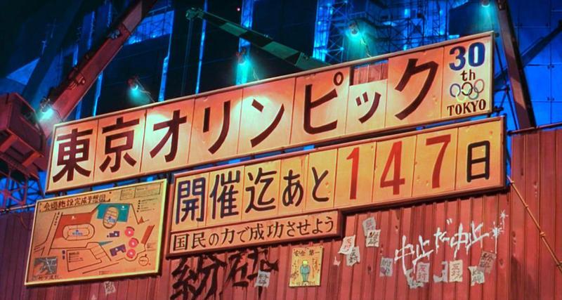 32年前經典日本動畫《阿基拉》曾預言東京奧運將會停辦。(翻攝自AKIRA劇照)