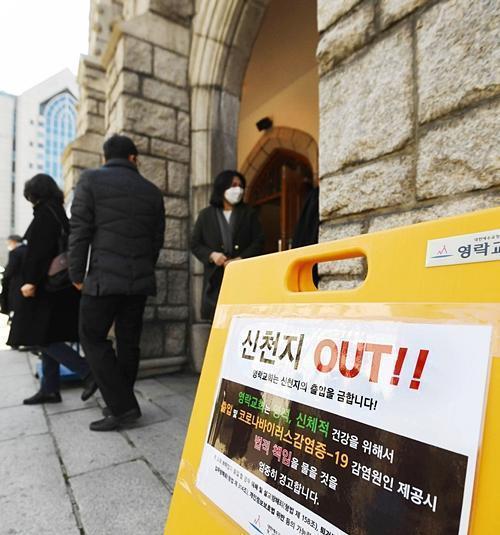 韓國人目前對「新天地」敵意高漲,這間教會外面放置的標語寫著「拒絕新天地信徒入內」。(翻攝推特 @jinoreacts)