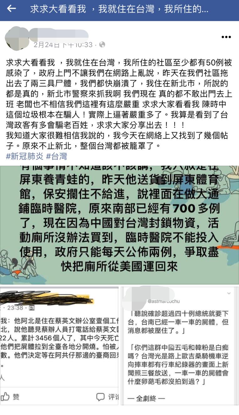 有民眾造謠台灣陷入嚴重社區感染。(翻攝畫面)