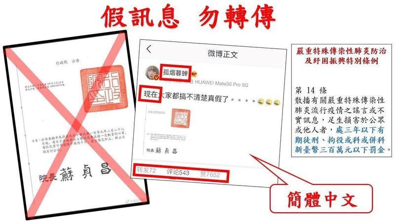 一名中國網紅在微博張貼台灣行政院公告,刑事局提醒是假訊息,請民眾勿轉傳。(翻攝畫面)