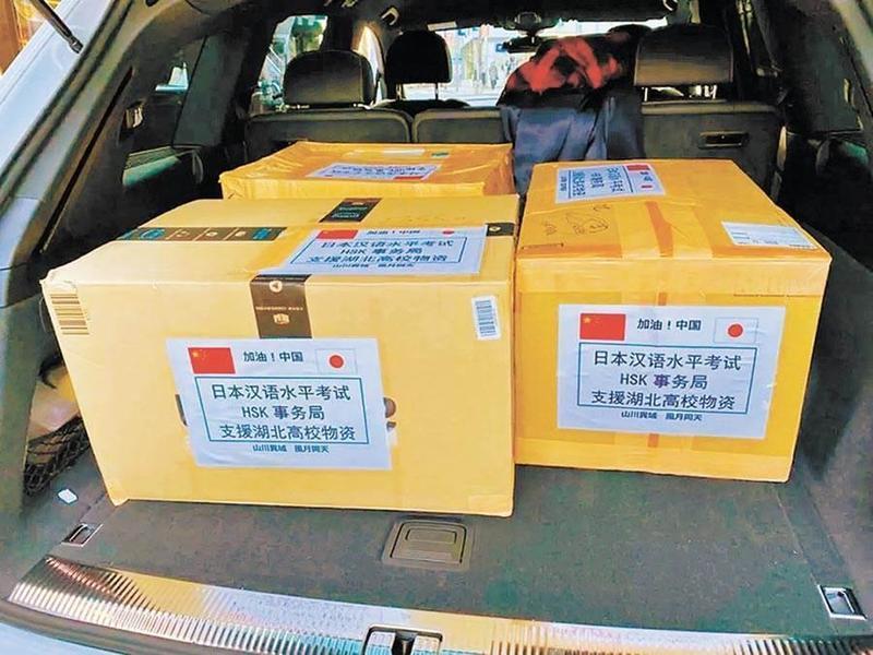 日本漢語水平考試協會捐贈湖北大學的物資,附上詩句「山川異域,風月同天」。如今日本疫情擴散,中日兩國抗疫更需同心。(網絡截圖:新京報