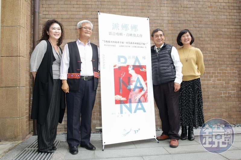 野火樂集總監熊儒賢(左起)、孫大川、高菊花胞弟高英傑、蘇巧慧出席《派娜娜》首映會。
