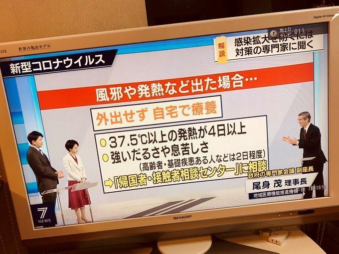 日本對於檢驗準則的宣導。(翻攝自推特)