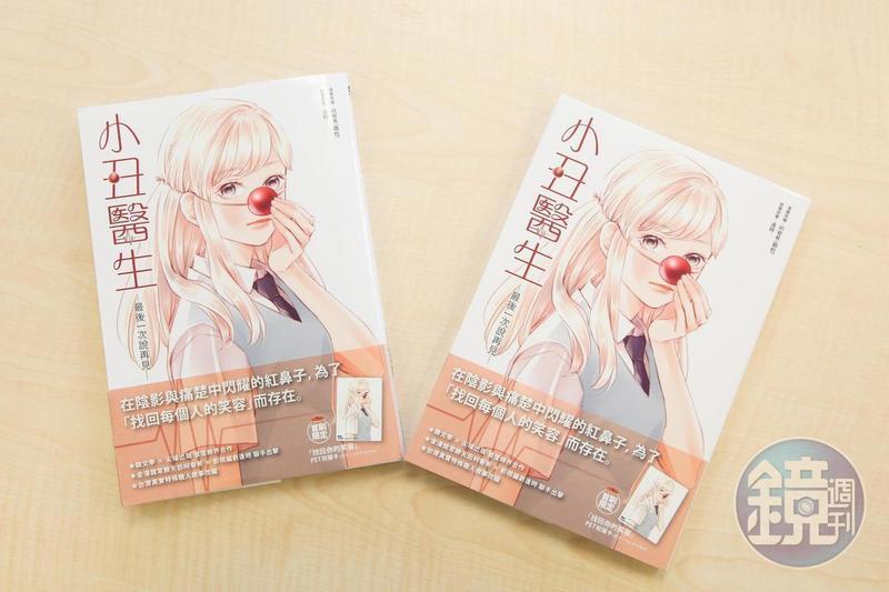 台灣少女漫畫天后柯宥希與小說家逢時合作《小丑醫生》漫畫,感動不少讀者。