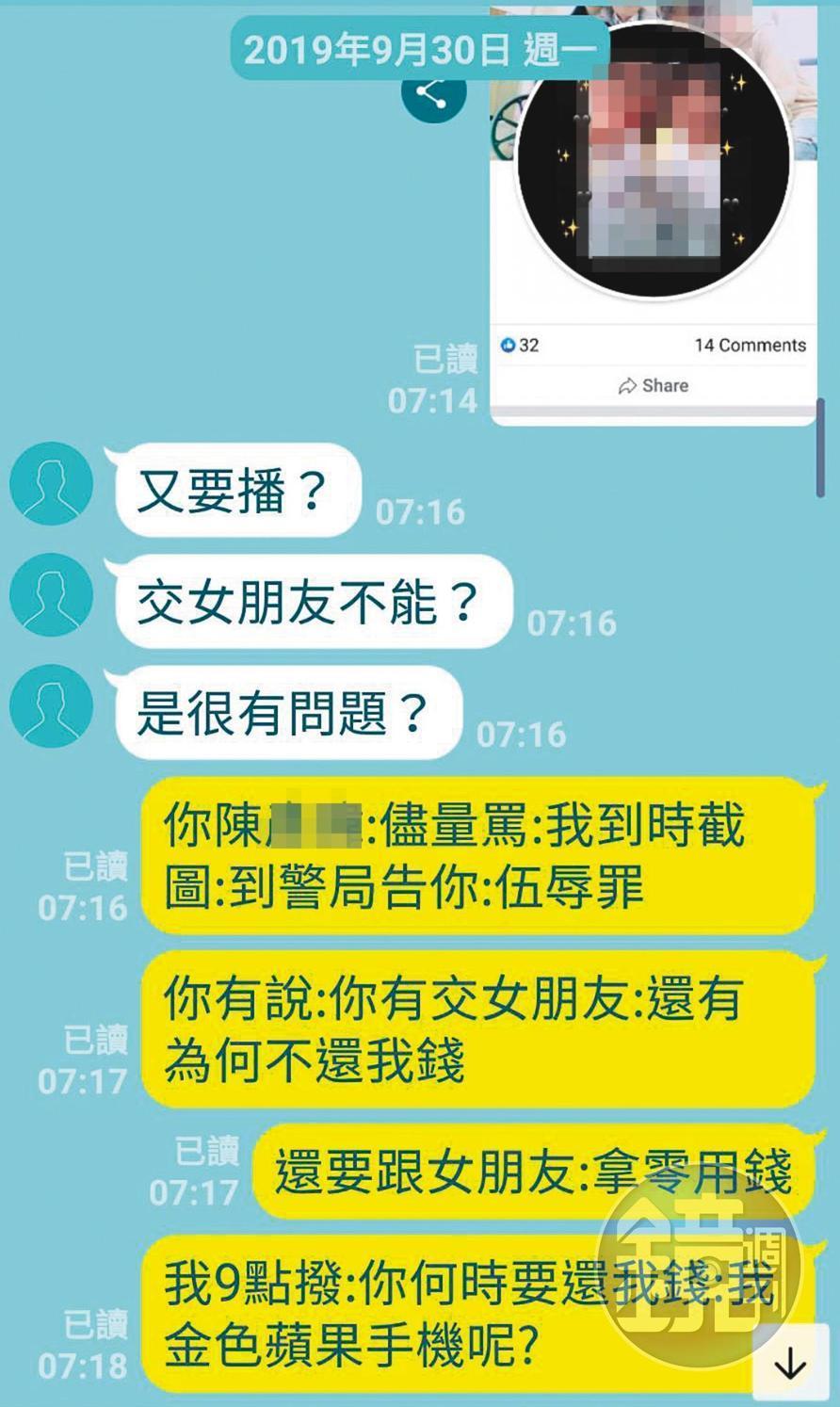 W女質疑陳姓中士劈腿、變心,反遭陳譏諷:「有問題?」(讀者提供)