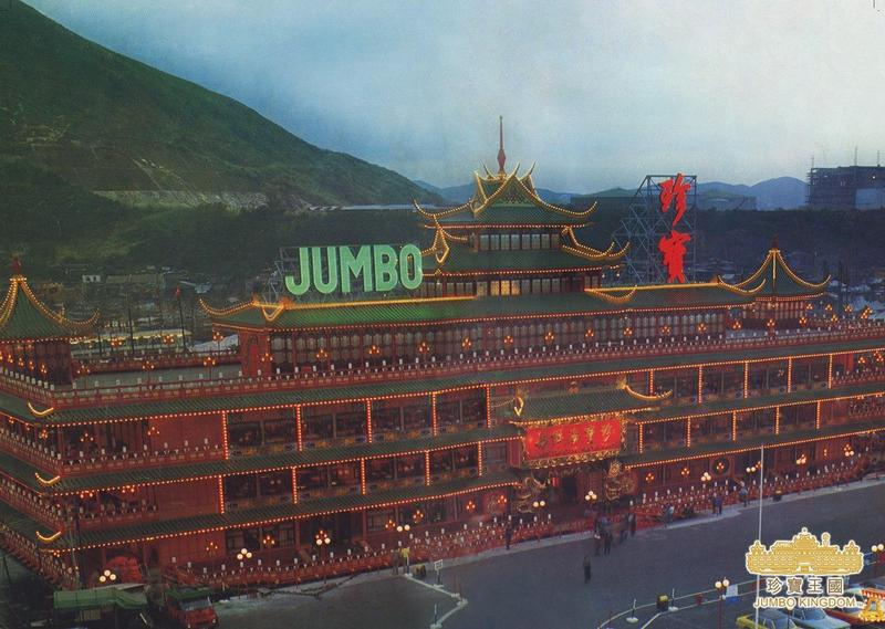 港片《食神》經典場景的海上皇宮「珍寶海鮮舫」宣布歇業。(翻攝自Jumbo Kingdom臉書)