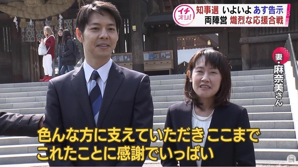知事 北海道 鈴木 新北海道スタイル