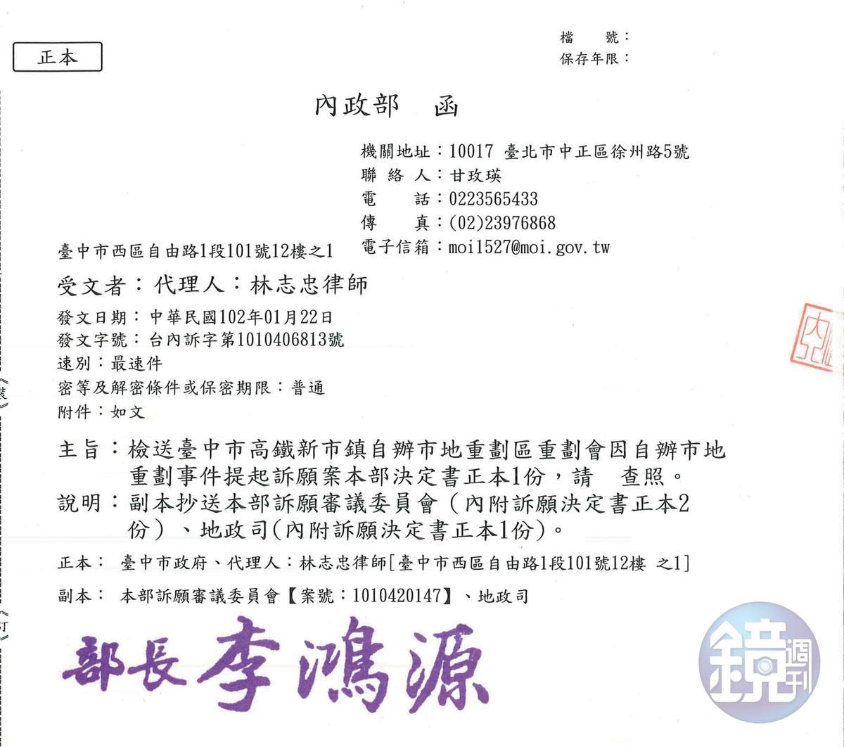台中市政府原欲解散重劃會,最後被上級機關內政部發函(圖)撤銷。