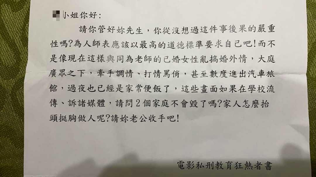 男師妻子收到匿名信要她「管好自己的老公」。(翻攝畫面)