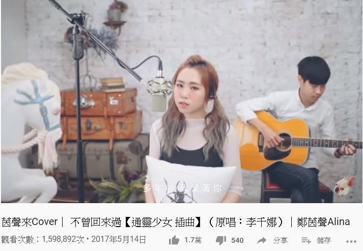 網紅茵聲翻唱〈不曾回來過〉累積100萬次點閱,卻沒取得翻唱授權。(翻攝自YouTube)