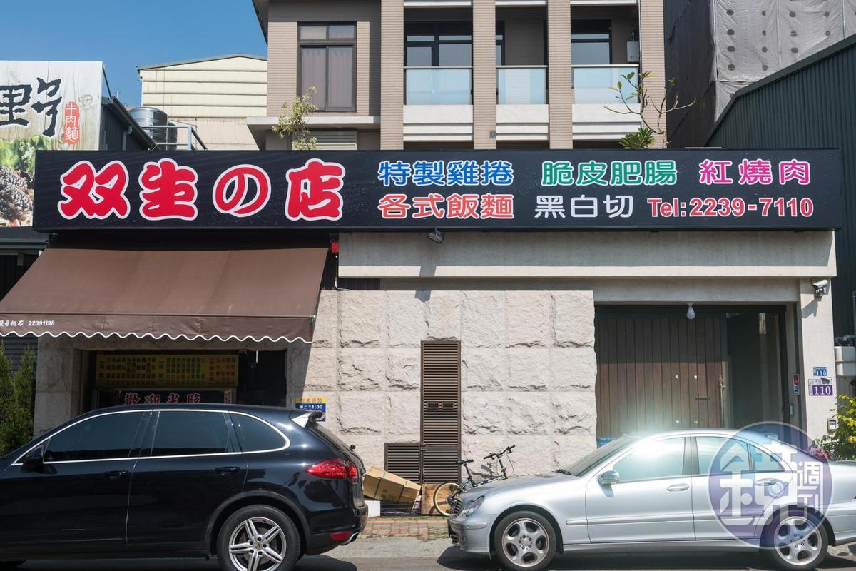 「双生的店」是北屯區知名的麵店,不久前遷移到現址。