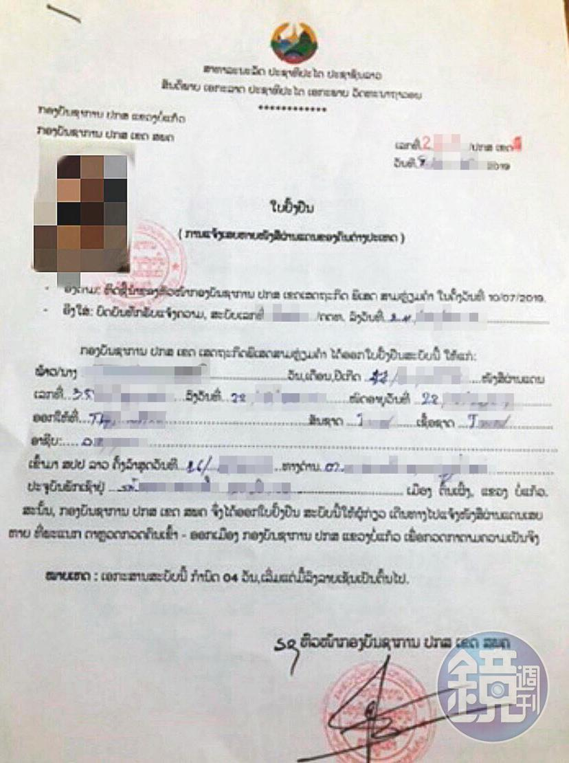 小瑜向寮國警方報案,取得護照遺失證明,卻不被台灣外交單位接受。(讀者提供)