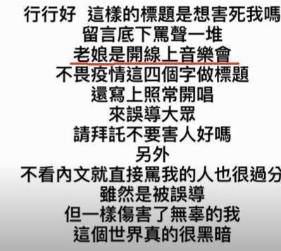 楊丞琳看到報導後,在網路平台開罵,還爆出「老娘」2字。(翻攝網路)