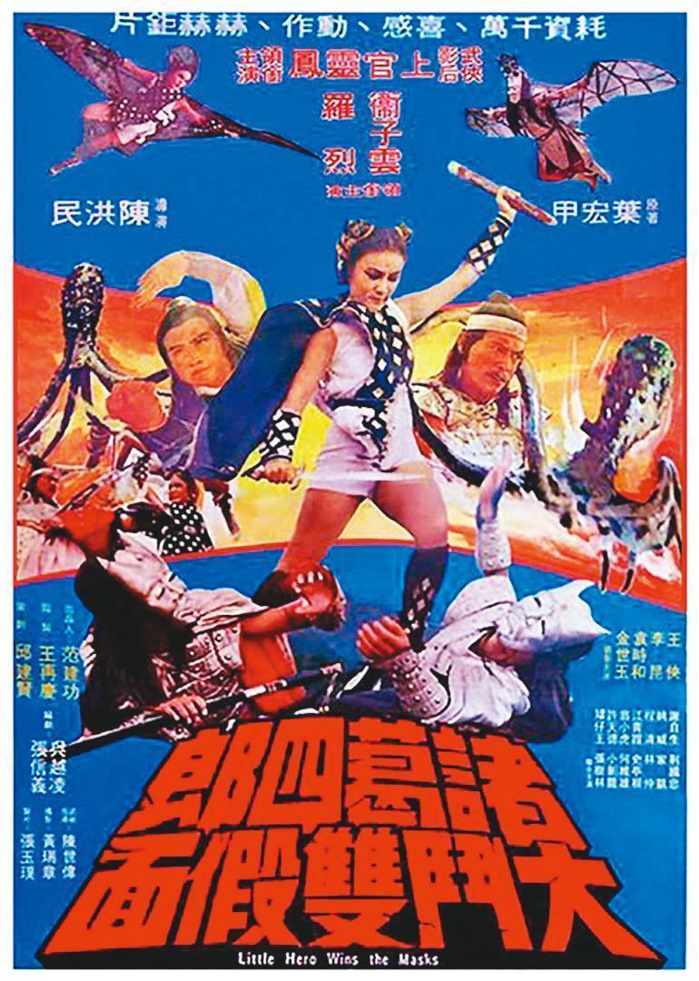 《諸葛四郎》曾翻拍成電影、電視劇,女星上官靈鳳在電影《諸葛四郎大鬥雙假面》中反串飾演諸葛四郎。(翻攝自騰訊)