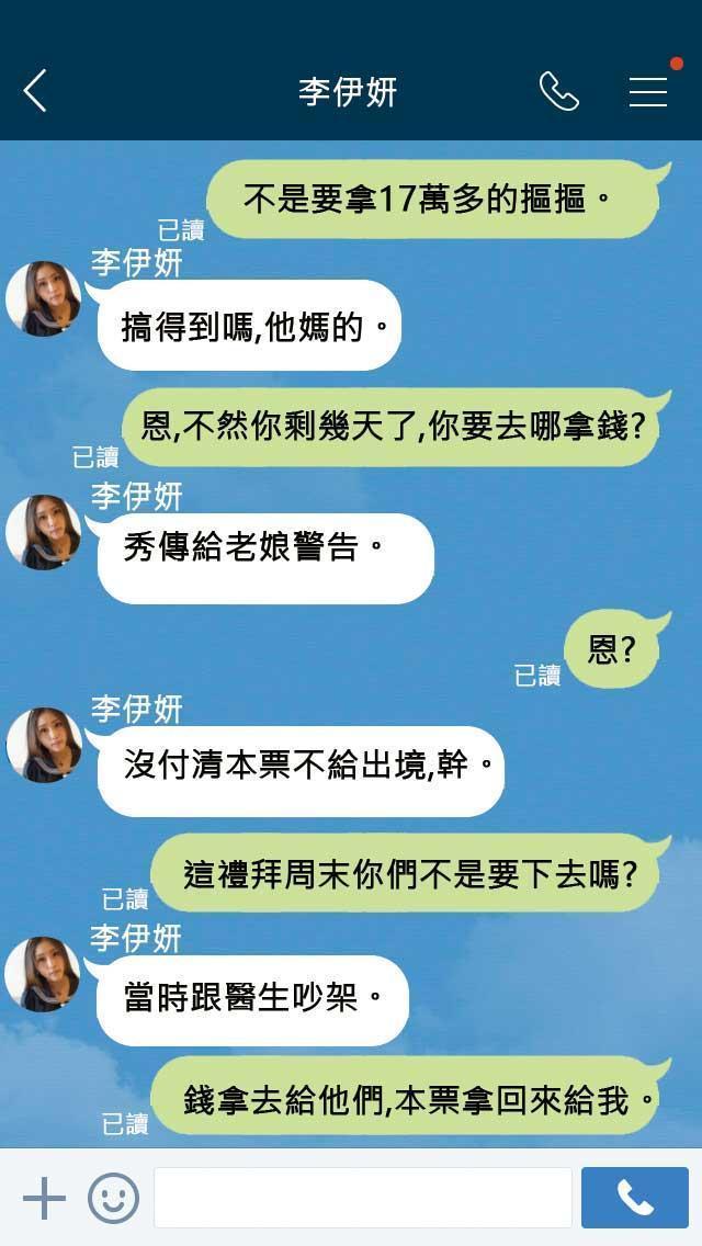 李伊妍為詐父親醫藥費,和男友在LINE對話中,謊稱醫院要求簽本票,還不讓她出境。(示意畫面)