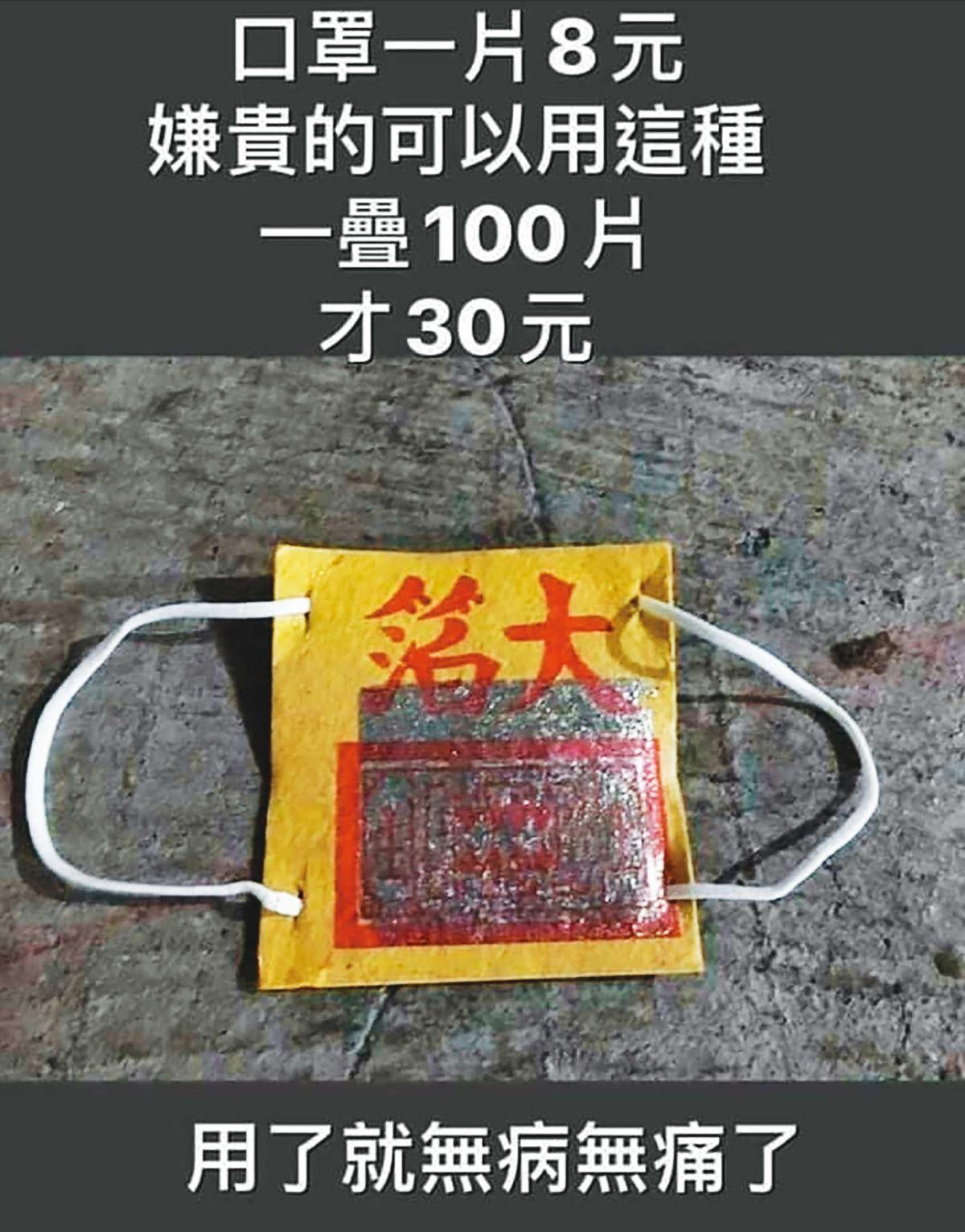 李伊妍臉書附上冥紙照,稱「嫌貴的可以用這種,1疊100片才30元,用了就無病無痛了。」(翻攝自臉書)