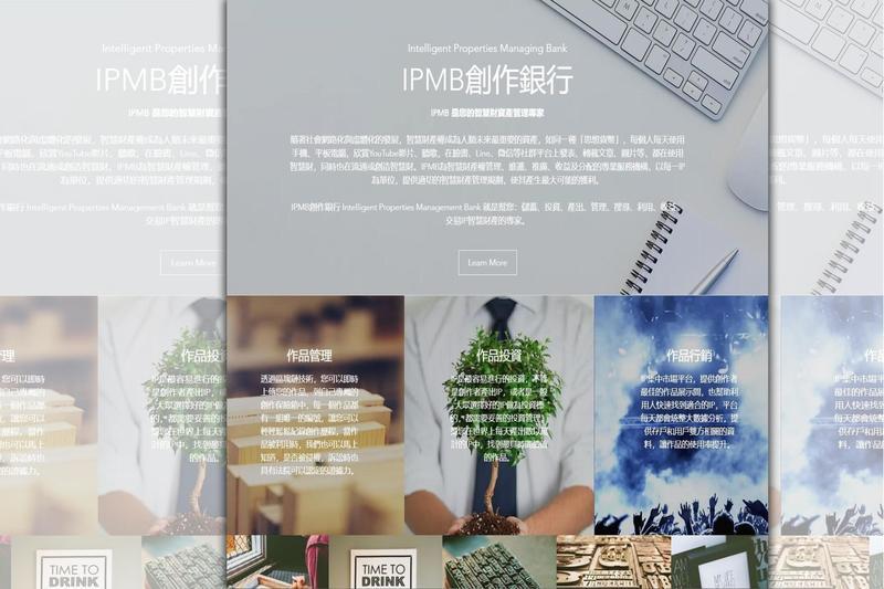 工研院、資策會與民間公司技術合作推出IPMB創意銀行,讓音樂創作人能在平台自由訂價授權。(翻攝自IPMB網頁)