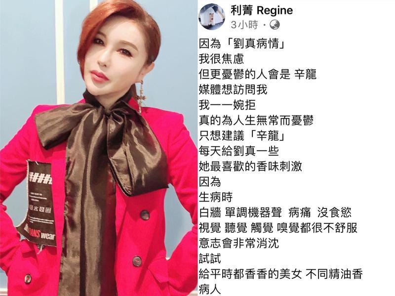 利菁發文爲劉真病情祈福,不忘關心辛龍。(翻攝自利菁臉書)