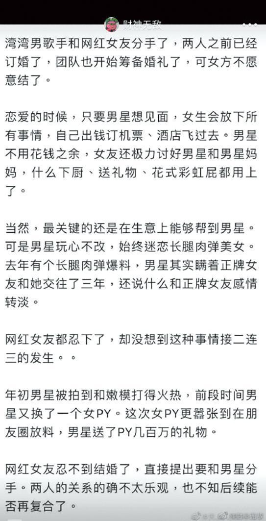 網友在周揚青的微博貼出一段八卦新聞,詳載諸多細節,疑似影射小豬與周揚青的戀情。(翻攝自周揚青微博)