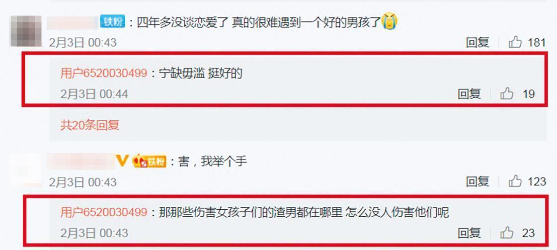 周揚青在私人帳號中與網友互動,對渣男表現出不滿。(翻攝自周揚青微博)