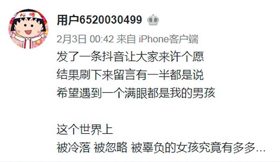 周揚青在私人帳號中發文,埋怨世上有很多女生被辜負。(翻攝自周揚青微博)