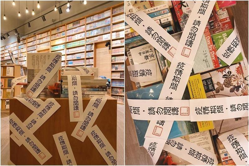 高雄一家漫畫店為了消除讀者出國旅遊的欲望,決定將境外旅遊書籍封印不得翻閱。(翻攝自Booking臉書)