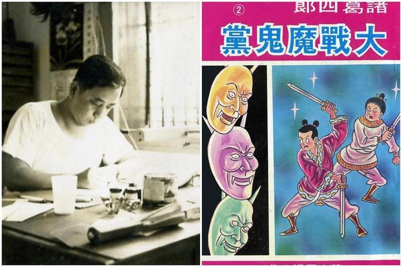 畫《諸葛四郎》曾風靡台灣大街小巷,因漫畫審查制度扼殺創作自由,迫使作者葉宏甲(左)封筆。(童年漫畫提供)