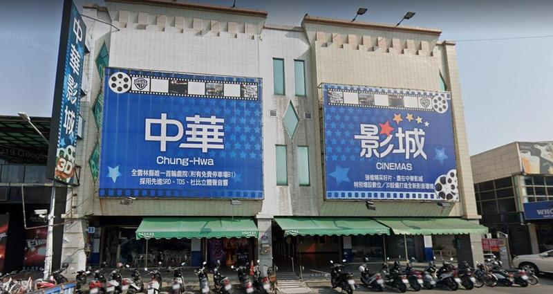 雲林縣斗六市唯一的電影院斗六中華影城將在3月31日最後一場電影放映完畢吹熄燈號。(翻攝自Google maps)
