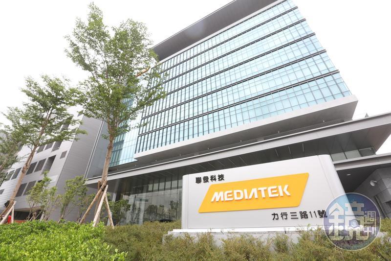 聯發科宣布砸下71億元買回庫藏股。