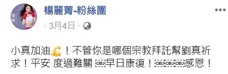 楊麗菁也於4日在臉書放一個女生祈禱的照片,並要大家幫劉真集氣。(翻攝自楊麗菁臉書)