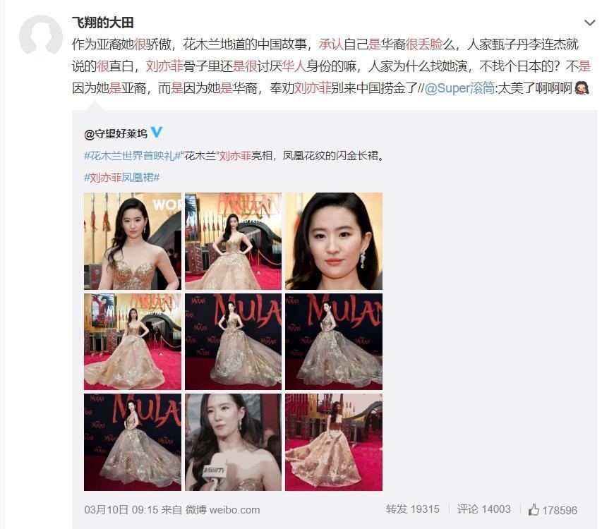 劉亦菲的言論引發中國網友的不滿,紛紛發文痛罵並決定罷看電影《花木蘭》。(翻攝微博)