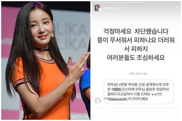 妍雨在IG表示已封鎖趙主賓的IG帳號,提醒大家也要小心。(翻攝自網路圖片)