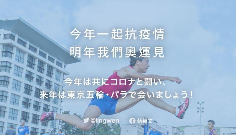 東京奧運延期,總統蔡英文在臉書為日本打氣,表示疫情當前,不管是台灣、日本或是全世界都應專注防疫,攜手共度難關。(翻攝自蔡英文臉書)