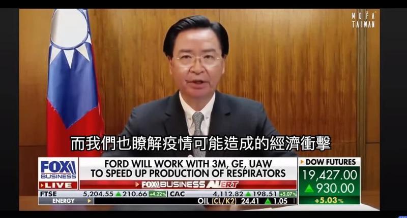 外交部長吳釗燮於24日接受美國福斯電視台連線訪問,分享台灣如何從2003年SARS記取經驗並應用到此次防疫行動上。(翻攝外交部臉書)