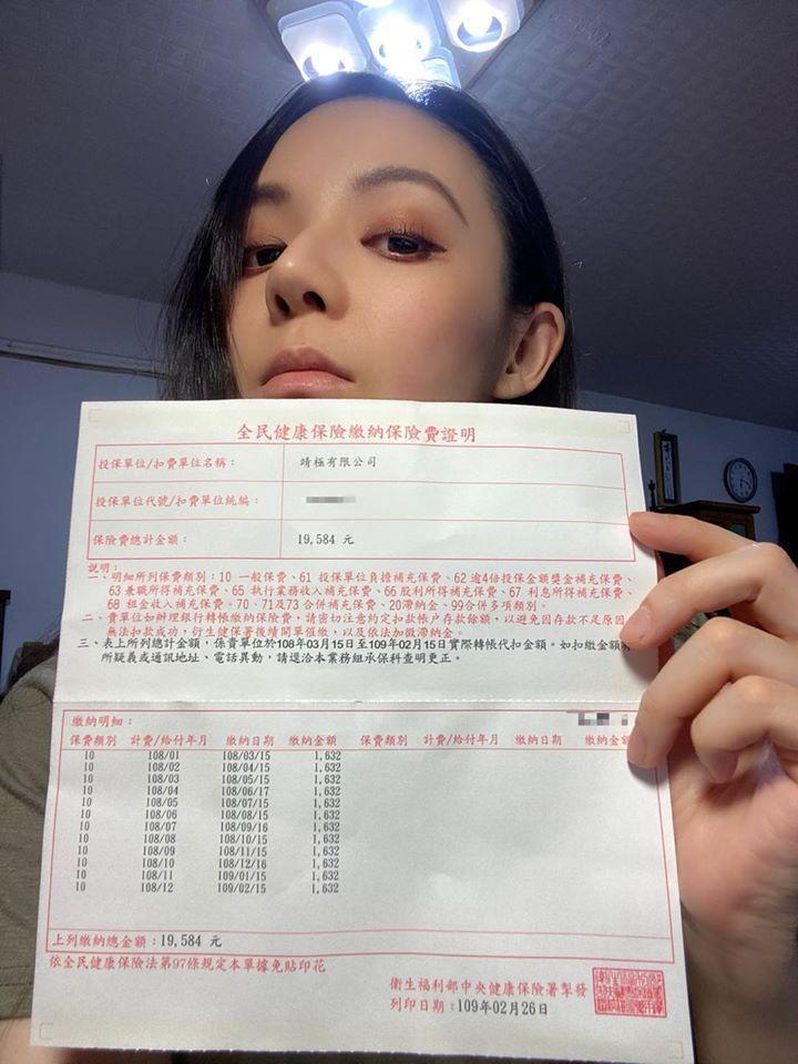 歐陽靖拿出自己繳健保費的證明,說如果再有人用情緒性字眼毀謗她,或是刻意影射她佔用台灣醫療資源,無論是公開留言或私訊,她一律蒐證提告。(翻攝自歐陽靖臉書)