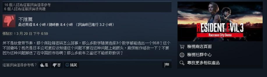 「918」三字讓中國玩家炸裂。(翻攝Steam)