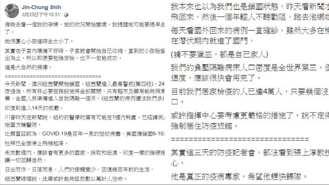 施景中提到台灣的負壓隔離病床應該很快會用完。(翻攝自施景中臉書)