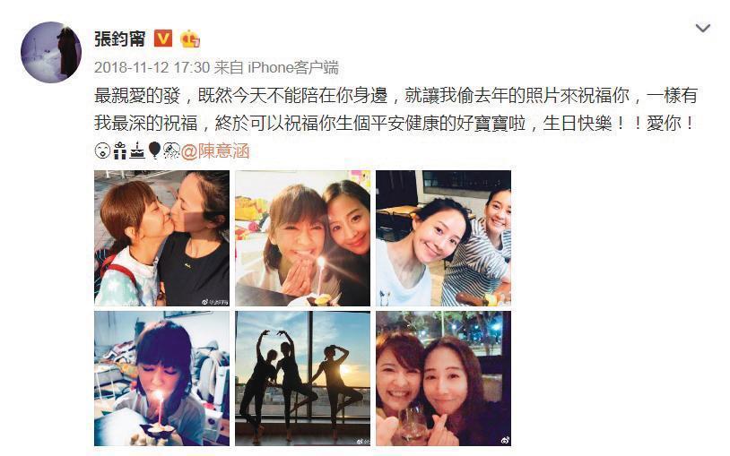 過去幾乎每年的生日,張鈞甯(右)和陳意涵都會互相po文打卡祝賀對方,但最後一次也同樣停留在2018年。