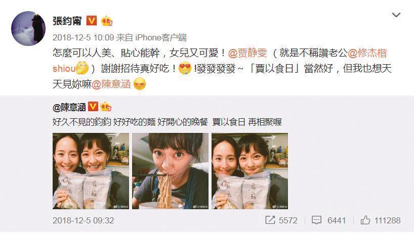 陳意涵(右)和張鈞甯最後一次在微博上的互動停留在2018年12月的時候,當時兩人稱讚好友賈靜雯自創的拌麵品牌。