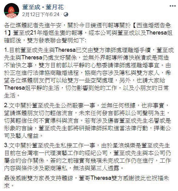 爆出婚變之後,董至成急在臉書發表聲明,意圖止血。(翻攝自董至成臉書)