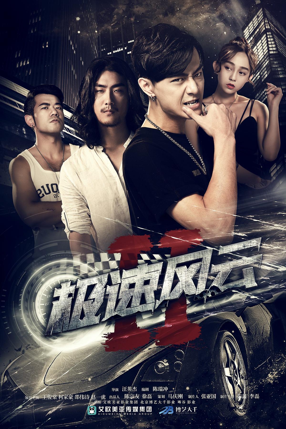 經過一家一家製作公司的拜訪,趙一虎終於在中國網劇《極速風雲》拿到男二角色。(趙一虎提供)