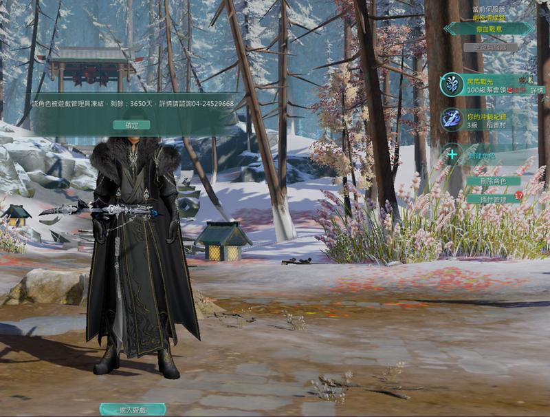 《劍俠奇緣叁》玩家「黑馬戰光」因為一句「中國武漢肺炎」,被中國西山居遊戲封鎖帳號3650天。(翻攝自「黑小馬☆聲望刷到死」Plurk)