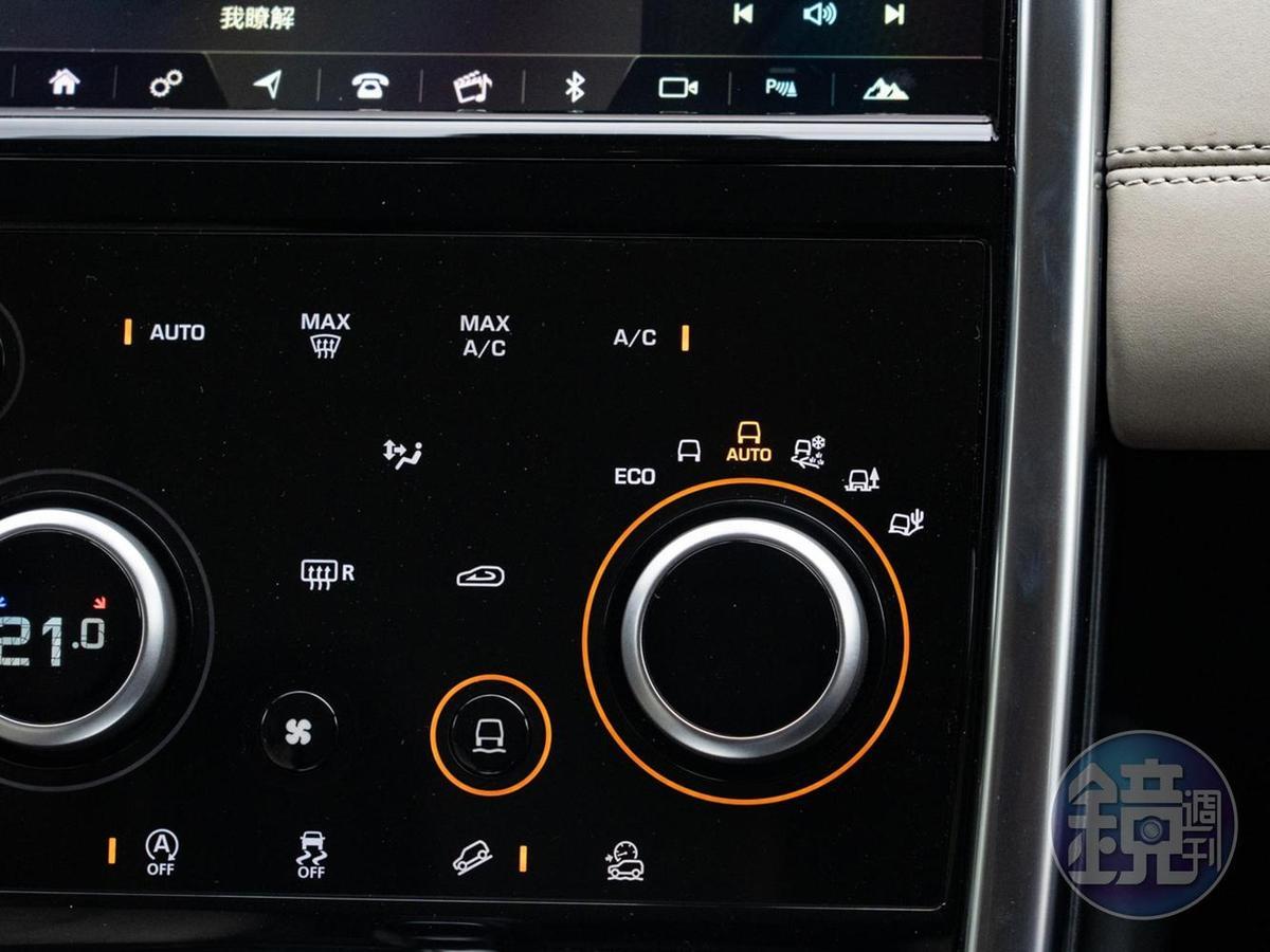 除了原本的Eco、舒適、草地/礫石/雪地、泥濘地面/車轍地、沙地之外,小改款Discovery Sport還多了「自動」模式。