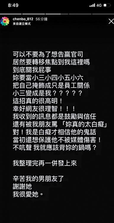 「毀滅性證據」影片曝光後,陳寶在臉書上痛罵莉婭。