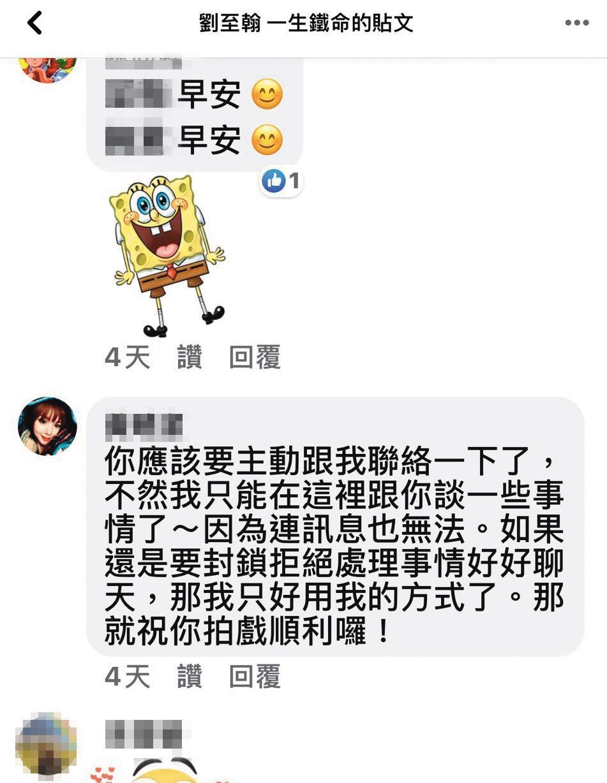 因被劉至翰封鎖,Vivian只好在其粉絲團留言,希望劉至翰主動聯絡她。(翻攝自劉至翰粉絲團)