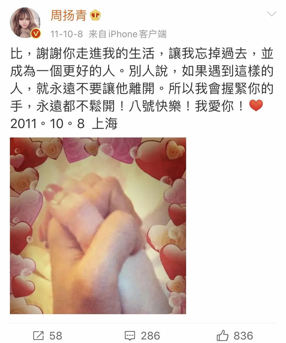 周揚青2011年時首度將「8號」定為她與羅志祥的紀念日。(翻攝自周揚青微博)