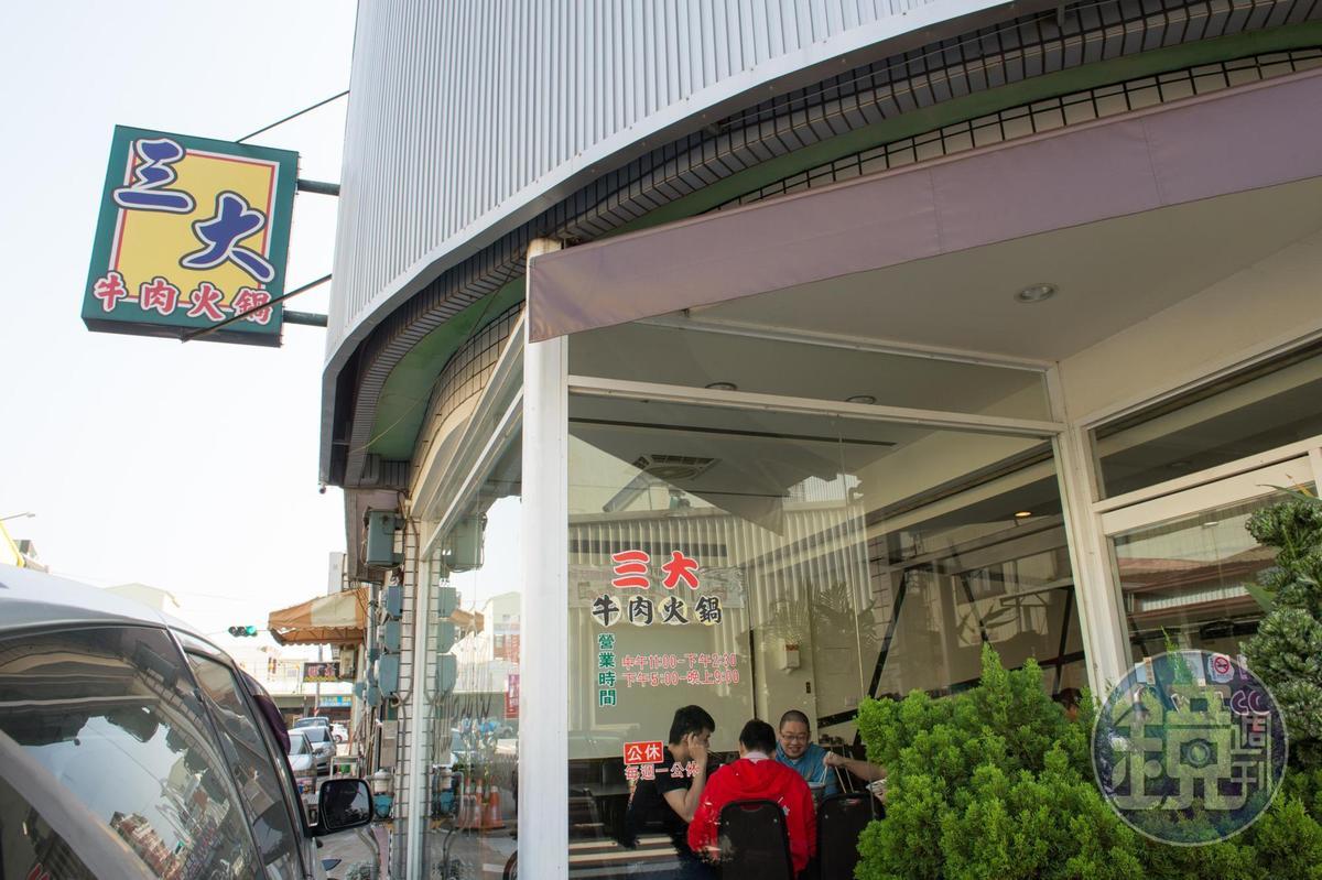 「三大牛肉火鍋」位於永康,是台南市牛肉鍋名店。